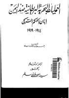 تحميل وقراءة أونلاين كتاب العمليات البحرية البريطانية ضد اليمن إبان الحكم التركى 1914-1919 pdf مجاناً تأليف جون بولدرى | مكتبة تحميل كتب pdf.
