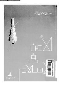 تحميل وقراءة أونلاين كتاب الأمن فى الإسلام pdf مجاناً تأليف د. أحمد عمر هاشم | مكتبة تحميل كتب pdf.