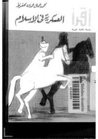 تحميل وقراءة أونلاين كتاب العسكرية فى الإسلام pdf مجاناً تأليف محمد جمال الدين محفوظ | مكتبة تحميل كتب pdf.
