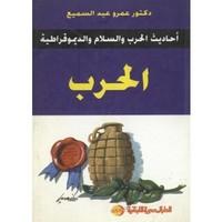 تحميل وقراءة أونلاين كتاب أحاديث الحرب والسلام والديموقراطية - الحرب pdf مجاناً تأليف د. عمرو عبد السميع | مكتبة تحميل كتب pdf.