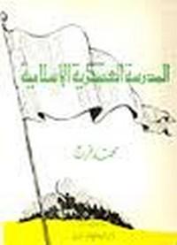 تحميل وقراءة أونلاين كتاب المدرسة العسكرية الإسلامية pdf مجاناً تأليف محمد فرج | مكتبة تحميل كتب pdf.