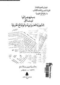 تحميل وقراءة أونلاين كتاب ببليوجرافيا لوثائق الثورة العرابية والوقائع الحربية pdf مجاناً تأليف مجموعة من الباحثين | مكتبة تحميل كتب pdf.