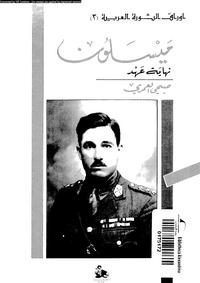 تحميل وقراءة أونلاين كتاب ميسلون نهاية عهد pdf مجاناً تأليف صبحى العمرى | مكتبة تحميل كتب pdf.