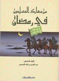 تحميل وقراءة أونلاين كتاب من معارك المسلمين فى رمضان pdf مجاناً تأليف د. عبد العزيز بن راشد العبيدى | مكتبة تحميل كتب pdf.