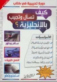 تحميل كتاب كيف تسأل وتجيب بالأنجليزية ل فهد عوض الحارثى pdf مجاناً | مكتبة تحميل كتب pdf