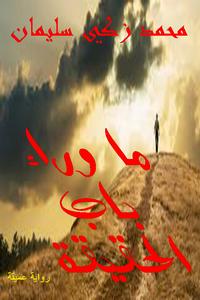 تحميل كتاب ما وراء باب الحقيقة ل محمد زكي مجانا pdf   مكتبة تحميل كتب pdf