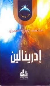 تحميل كتاب إدرينالين ل د. أحمد خيرى العمري مجانا pdf | مكتبة تحميل كتب pdf