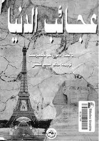 تحميل كتاب عجائب الدنيا pdf مجاناً تأليف إدمون سونجلهسرست | مكتبة تحميل كتب pdf