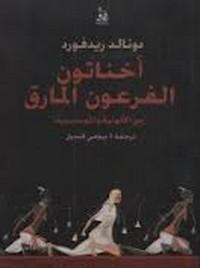 تحميل كتاب أخناتون ذلك الفرعون المارق pdf مجاناً تأليف دونالدريد فورد | مكتبة تحميل كتب pdf