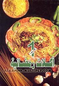 تحميل كتاب أكلات رمضانية 1 pdf مجاناً تأليف جدوى أبو الهدى | مكتبة تحميل كتب pdf