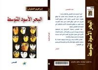 تحميل كتاب البحر الأسود المتوسط ل إبراهيم العلوش مجانا pdf | مكتبة تحميل كتب pdf