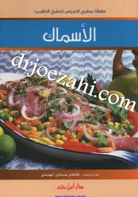 تحميل كتاب الأسماك pdf مجاناً تأليف افتخار عدنان هندي | مكتبة تحميل كتب pdf