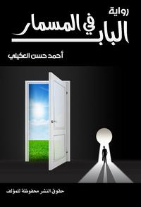 تحميل كتاب الباب في المسمار ل احمد حسن العكيلي مجانا pdf   مكتبة تحميل كتب pdf