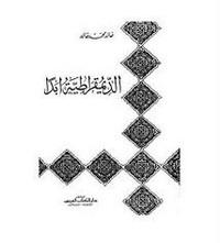 كتاب الديمقراطية أبدا ل خالد محمد خالد | تحميل كتب pdf