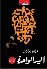 تحميل كتاب اليد الواحدة ل عبدالباسط أبوبكر محمد مجانا pdf | مكتبة تحميل كتب pdf