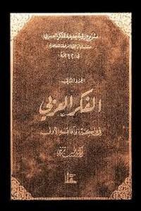 كتاب الفكر العربي فى بواكيره وآفاقه الأولى ل طيب تيزيني | تحميل كتب pdf