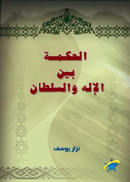 تحميل كتاب الحكمة بين الإله و السلطان ل نزار يوسف مجانا pdf | مكتبة تحميل كتب pdf