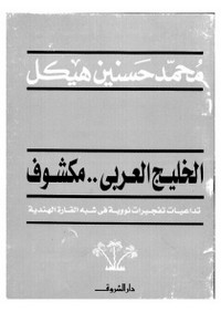 كتاب الخليج العربي مكشوف ل محمد حسنين هيكل | تحميل كتب pdf