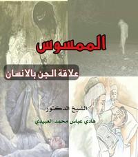 تحميل كتاب الممسوس ..علاقة الجن بالانسان ل د. هادي العبيدي مجانا pdf | مكتبة تحميل كتب pdf
