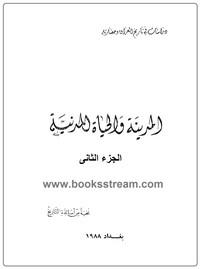 تحميل كتاب المدينة والحياة المدنية - ج2 pdf مجاناً تأليف نخبة من أساتذة التاريخ | مكتبة تحميل كتب pdf