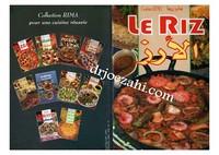 تحميل كتاب الأرز - باللغة العربية والفرنسية pdf مجاناً تأليف ريما | مكتبة تحميل كتب pdf