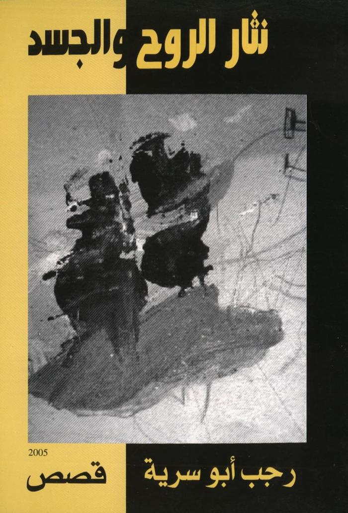 تحميل كتاب نثار الروح والجسد ل رجب الطيب مجانا pdf | مكتبة تحميل كتب pdf