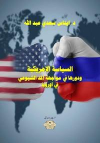 تحميل كتاب السياسة الامريكية تجاه الاتحاد السوفيتي ودورها في مواجهة المد الشيوعي في اوروبا ل د.ايناس سعدي عبد الله مجانا pdf | مكتبة تحميل كتب pdf