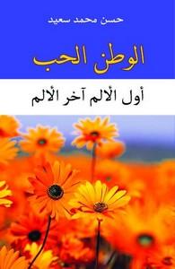 تحميل كتاب الوطن الحب - أول الألم آخر الألم - ل حسن محمد سعيد مجانا pdf   مكتبة تحميل كتب pdf