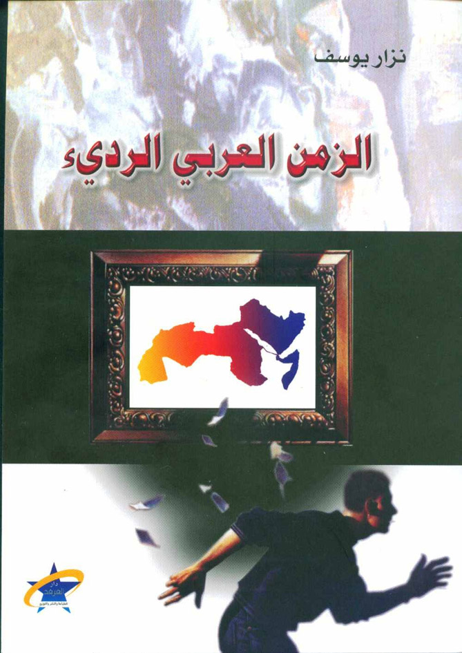 تحميل كتاب الزمن العربي الرديء ل نزار يوسف مجانا pdf | مكتبة تحميل كتب pdf