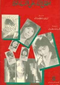 تحميل كتاب أطلق النار على النساء أولاً ل آيلين ماكدونالد pdf مجاناً | مكتبة تحميل كتب pdf