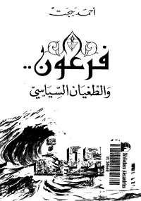 تحميل كتاب فرعون والطغيان السياسى ل أحمد بهجت pdf مجاناً | مكتبة تحميل كتب pdf