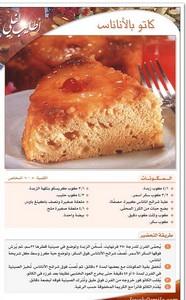 تحميل كتاب أشهى الحلويات الرمضانية pdf مجاناً تأليف | مكتبة تحميل كتب pdf