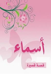 تحميل كتاب أسماء ل محمد عبد الباسط مجانا pdf | مكتبة تحميل كتب pdf
