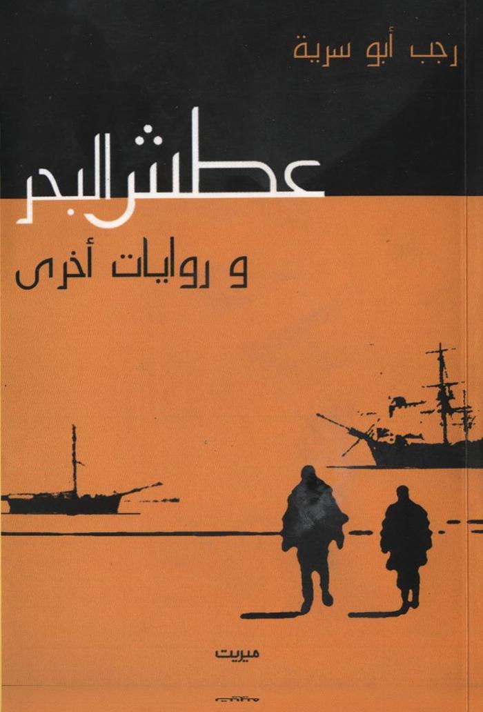 تحميل كتاب عطش البحر ل رجب الطيب مجانا pdf | مكتبة تحميل كتب pdf