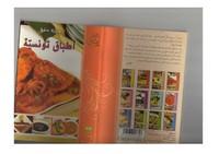 تحميل كتاب أطباق تونسية pdf مجاناً تأليف سارة دمق | مكتبة تحميل كتب pdf
