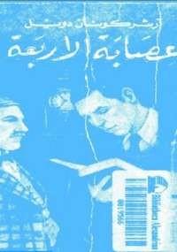 تحميل كتاب عصابة الأربعة ل آرثر كونان دويل pdf مجاناً | مكتبة تحميل كتب pdf