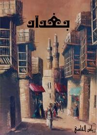 تحميل كتاب بغداد ل رياض القاضي مجانا pdf | مكتبة تحميل كتب pdf