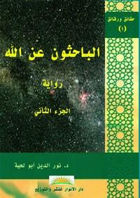 تحميل كتاب الباحثون عن الله ج2 ل د. نور الدين أبو لحية مجانا pdf   مكتبة تحميل كتب pdf