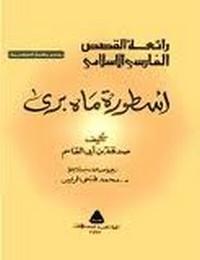 تحميل كتاب اسطورة ماه برى pdf مجاناً تأليف صدقة بن ابي القاسم   مكتبة تحميل كتب pdf