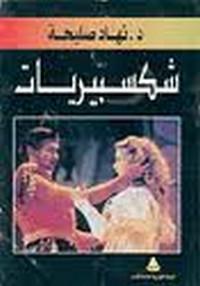 تحميل كتاب شكسبيريات pdf مجاناً تأليف د. نهاد صليحة | مكتبة تحميل كتب pdf