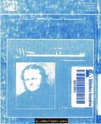 تحميل كتاب ستاندال بقلمه pdf مجاناً تأليف ستاندال | مكتبة تحميل كتب pdf