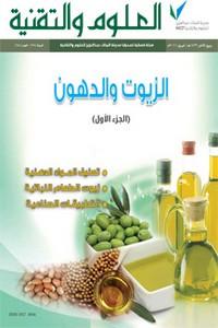 تحميل كتاب الدهون والزيوت pdf مجاناً تأليف مجلة العلوم والتقنية | مكتبة تحميل كتب pdf