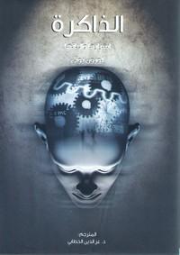 تحميل كتاب الذاكرة أسرارها وآلياتها pdf مجاناً تأليف لورون بوتى | مكتبة تحميل كتب pdf