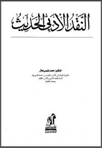 تحميل كتاب النقد الأدبي الحديث pdf مجاناً تأليف د. محمد غنيمي هلال | مكتبة تحميل كتب pdf