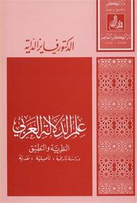 تحميل كتاب علم الدلالة العربي النظرية والتطبيق pdf مجاناً تأليف د. فايز الداية | مكتبة تحميل كتب pdf