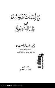 تحميل كتاب دراسات منهجية في علم البديع pdf مجاناً تأليف د. الشحات محمد أبو ستيت | مكتبة تحميل كتب pdf