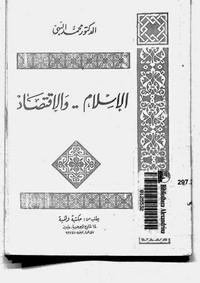 تحميل كتاب الإسلام والاقتصاد pdf مجاناً تأليف د. محمد البهى | مكتبة تحميل كتب pdf