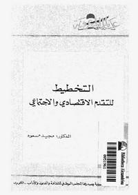 تحميل كتاب التخطيط للتقدم الاقتصادي والاجتماعي pdf مجاناً تأليف د. مجيد مسعود | مكتبة تحميل كتب pdf