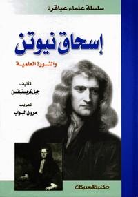 تحميل كتاب اسحاق نيوتن والثورة العلمية pdf مجاناً تأليف جيل كريستيانس | مكتبة تحميل كتب pdf