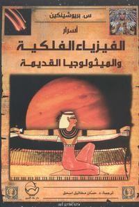 تحميل كتاب أسرار الفيزياء الفلكية والميثولوجيا القديمة pdf مجاناً تأليف س. بريوشينكين | مكتبة تحميل كتب pdf